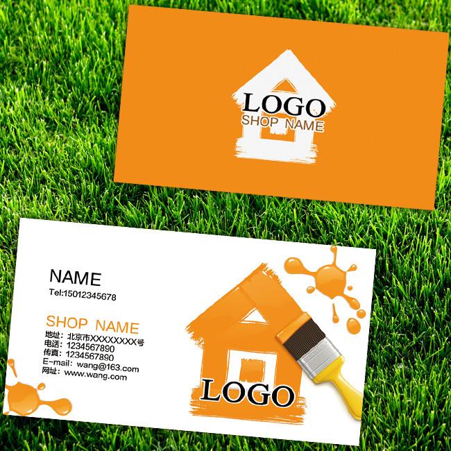 【psd】油漆颜料广告设计印刷行业名片
