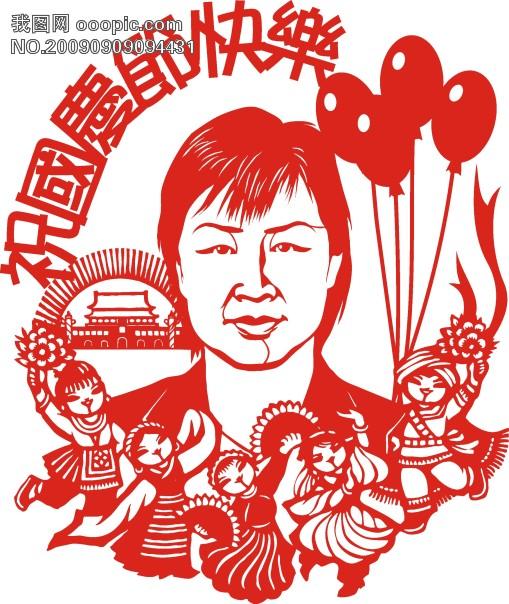【cdr】节日 剪纸 大头贴 国庆节 快乐 任务 天安门 剪纸字 字 肖像