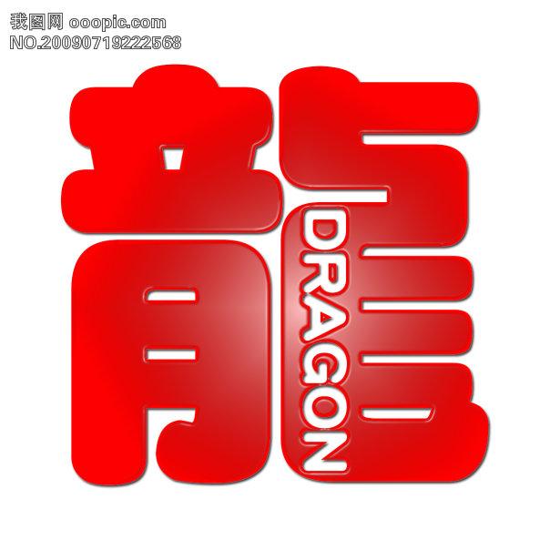 【psd】龙字字体设计
