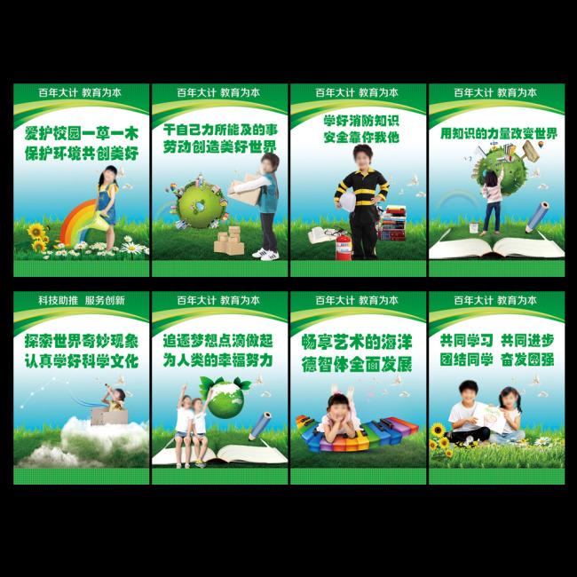 【psd】绿色中小学养成教育展板psd模板下载
