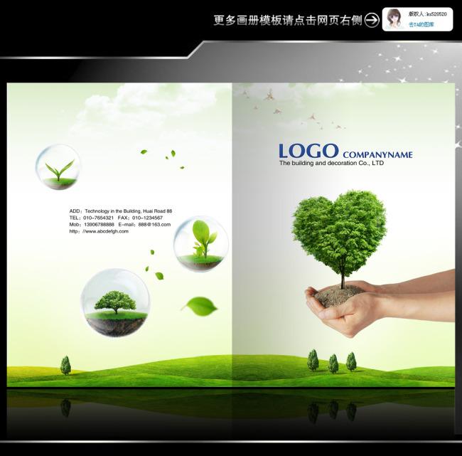【psd】绿色环保画册学校教育公益封面设计三只小板凳课后反思图片