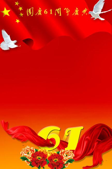 国庆展板素材 国庆展板背景 国庆 国庆61周年 白鸽 国旗 红丝带 富贵