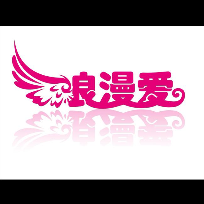 【psd】浪漫爱情艺术字