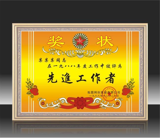 奖状模板设计 奖状 说明:荣誉证书 奖状模板设计 奖状 分享到:qq空间