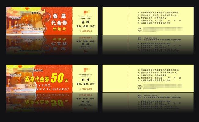 【cdr】酒店桑拿贵宾券设计