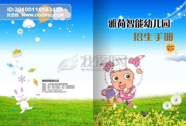 手册封面设计 幼儿园封封面设计 卡通封面设计 说明:幼儿园招生手册