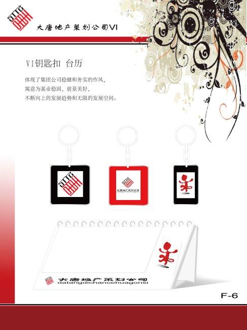主页 原创专区 海报设计|宣传广告设计 vi模板 > vi 钥匙扣 台历 模板图片