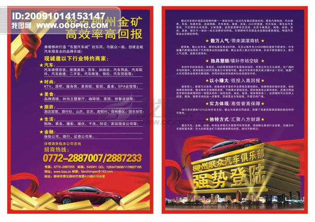 【cdr】汽车俱乐部招商广告宣传单