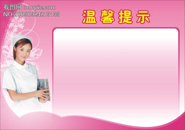 【cdr】医院温馨提示 展板