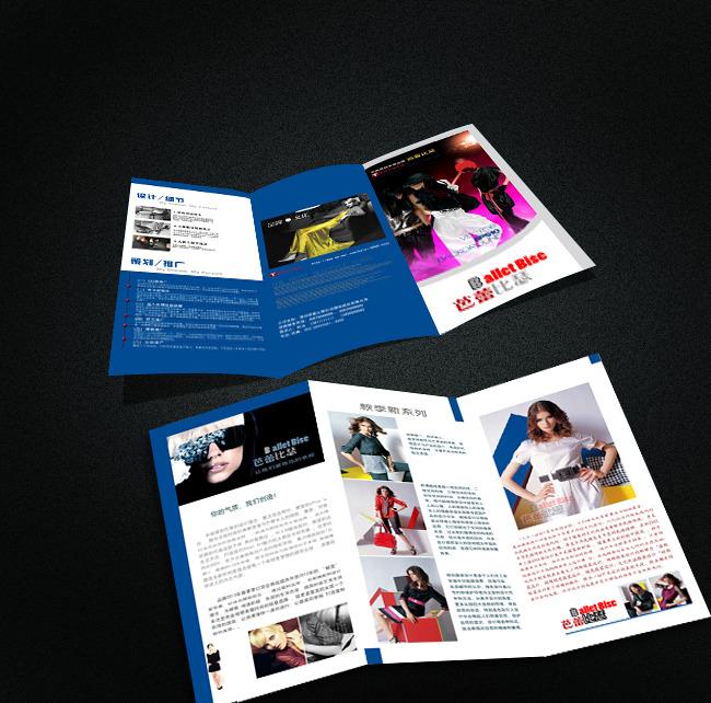 海报设计 宣传广告设计 宣传单 彩页 dm > 时尚服装行业三折页设计