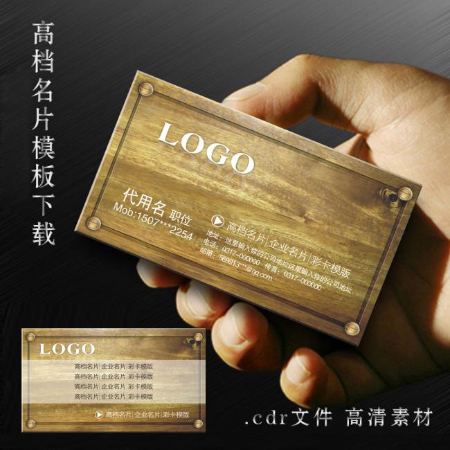 【cdr】高档木纹名片模板下载