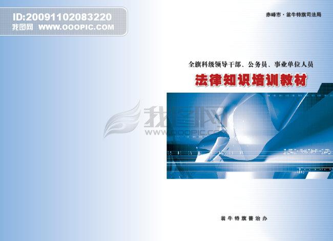 企业画册(封面) > 法律知识手册封面  法规 司法解释 说明:法律知识