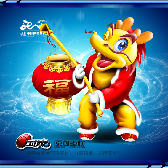 新年素材 炫光 雪花 星星 psd分层 春节素材 说明:挑灯笼的卡通龙