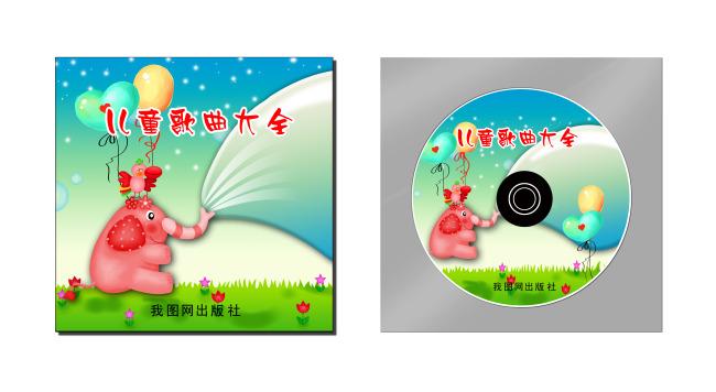 光盘模板 光盘封面素材 cd光盘 汽球 绿地 企业光盘 资料光盘 教育