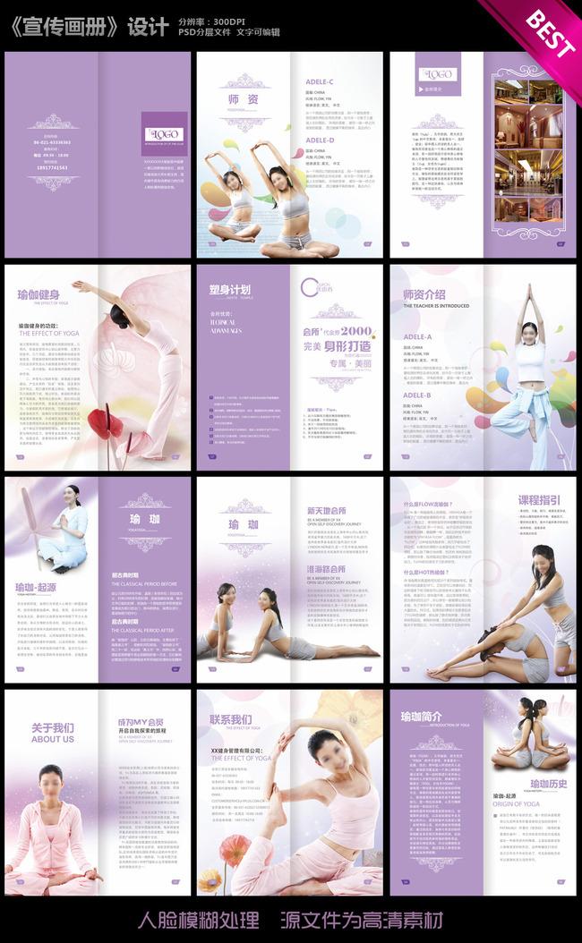 主页 原创专区 画册设计|版式|菜谱模板 招商画册设计(整套) > 瑜珈图片