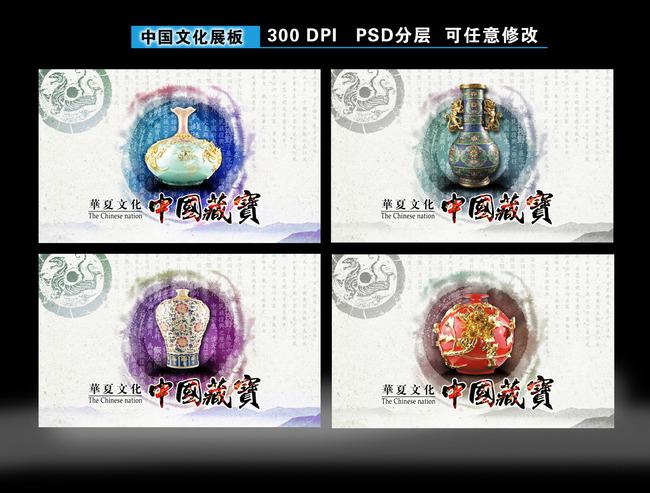 【psd】文物展板设计
