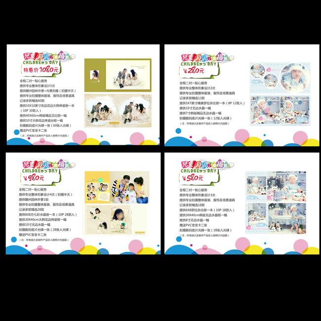 原创专区 海报设计 宣传广告设计 宣传单 彩页 dm > 儿童摄影价格表