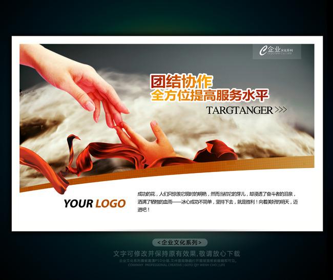 【psd】企业文化展板海报设计之团结协作