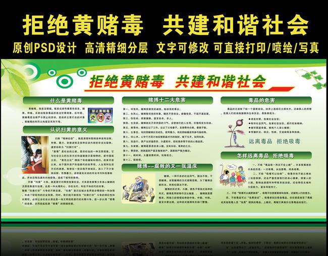 健康宣传栏 社区宣传栏 学校展板 党建展板 说明:拒绝黄赌毒共建和谐