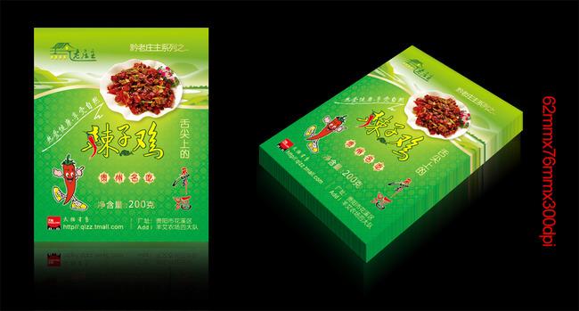 【psd】绿色食品包装设计模板