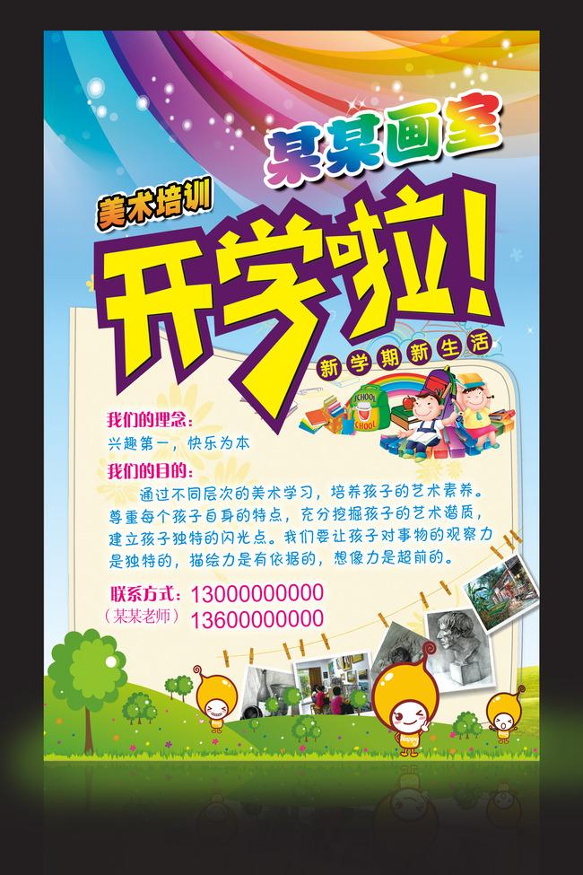 > 少儿暑期美术培训宣传海报  关键词: 少儿 儿童 幼儿园 小 学生
