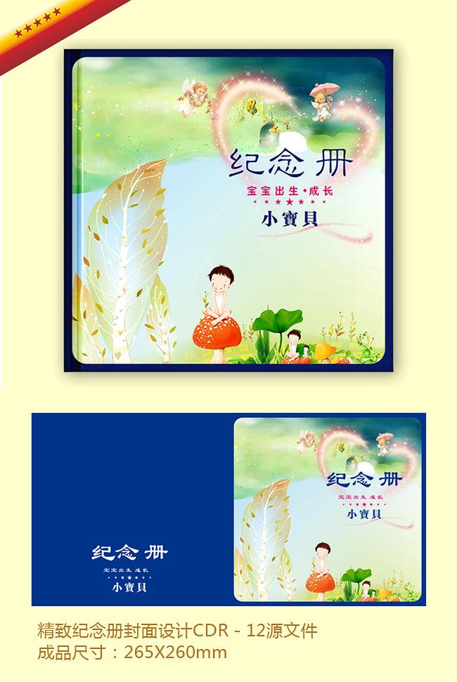> 宝宝纪念册封面设计  关键词: 宝宝纪念册 封面设计 宝宝成长纪念册