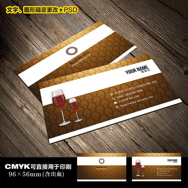 【psd】红酒名片红酒名片高档红酒名片模板设计