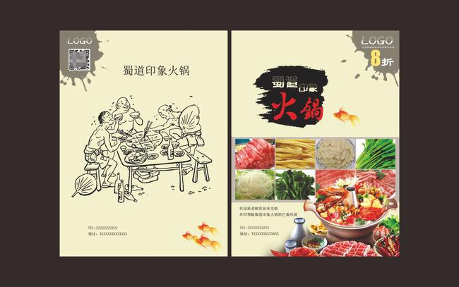 主页 原创专区 海报设计|宣传广告设计 宣传单|彩页|dm > 火锅店宣传