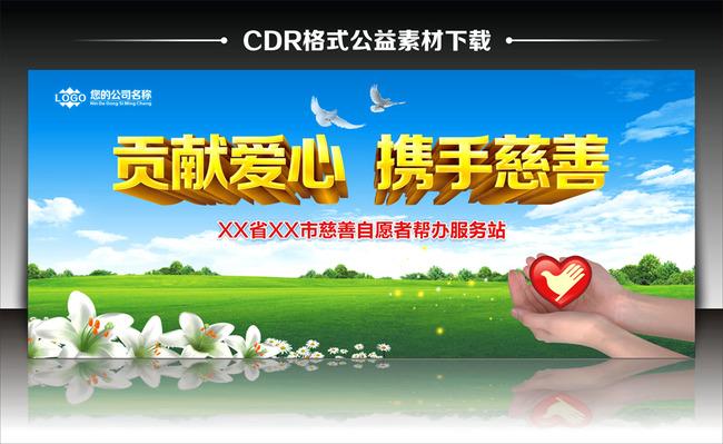 【cdr】慈善献爱心海报宣传标语模板cdr