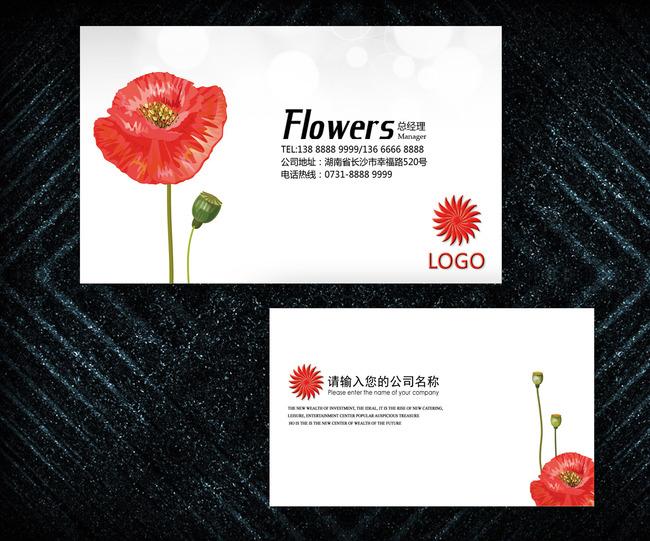 主页 原创专区 名片模板 广告设计名片 > 创意水彩手绘花纹印花简约名