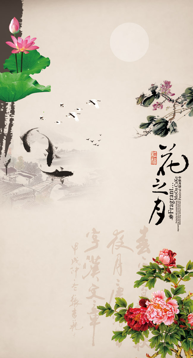【psd】中国风海报背景素材