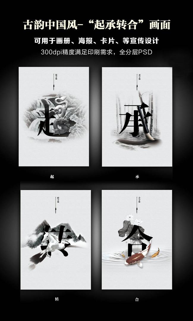 画册设计|版式|菜谱模板 中国风画册 > 中国风-水墨意境文字设计海报