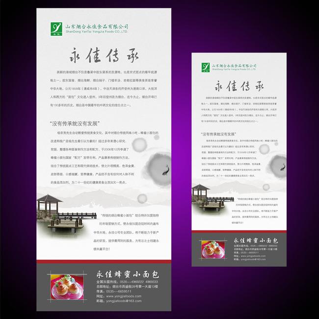 关键词: 中国风企业简介x展架设计宣传psd 水墨风江南风亭台楼阁psd