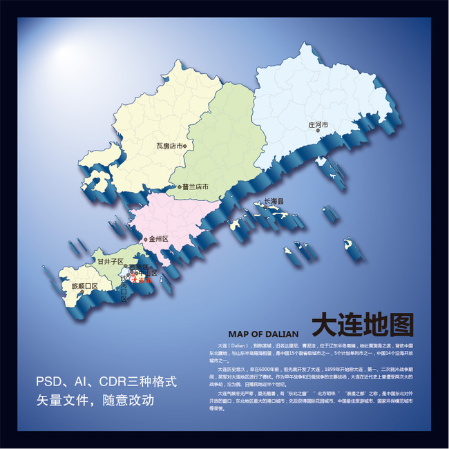 其它模板 其他模板 > 大连地图  关键词: 大连行政区地图 大连市地图