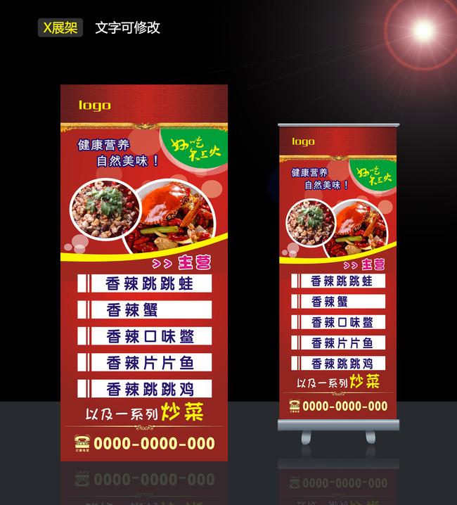 餐厅素材 酒店展板 x展架 海报设计 香辣跳跳蛙 中国美食 特色菜海报