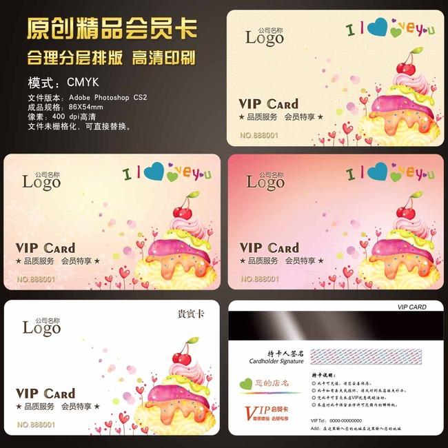 【psd】奶茶店甜品店vip贵宾卡会员卡设计模板