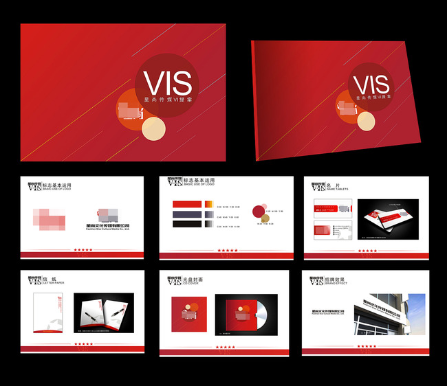 【cdr】娱乐传媒公司vi设计模板图片