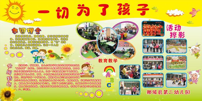 原创专区 海报设计|宣传广告设计 海报背景图(半成品) > 幼儿园板报