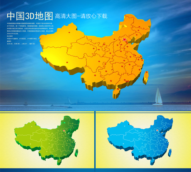 【psd】中国地图