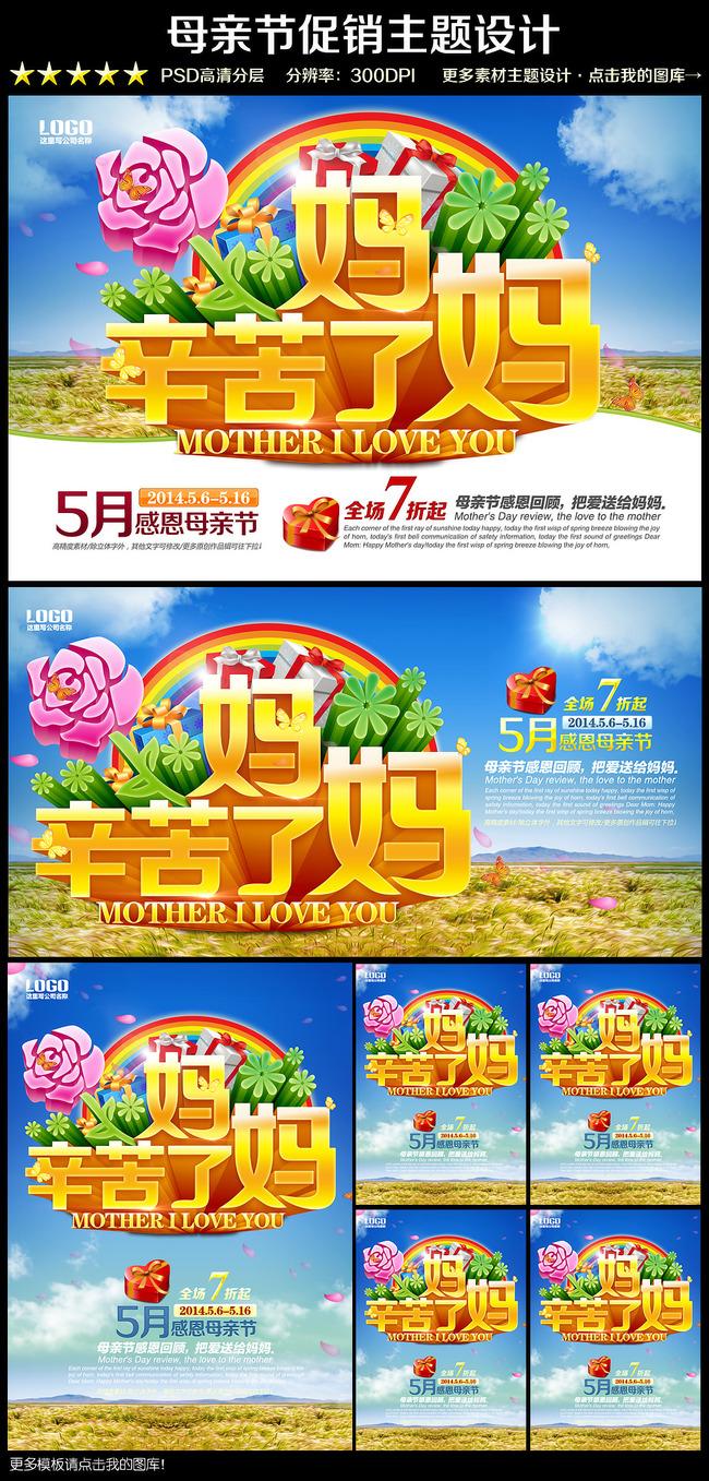 妈妈辛苦了母亲节淘宝商场超市海报促销