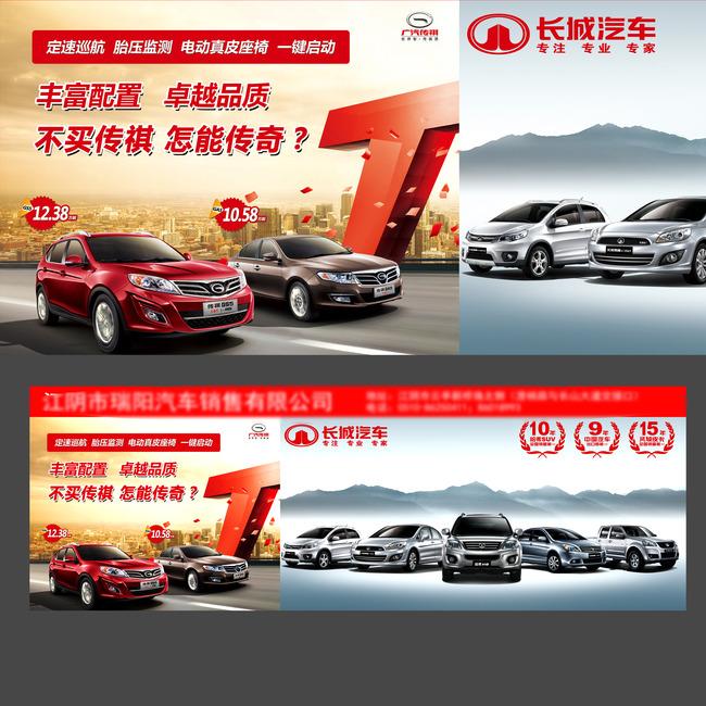 山川 品质 配置 广告 宣传 数字 价格 海报 背景 说明:汽车广告拼合背