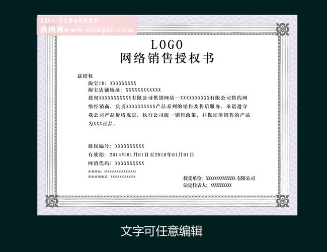 【psd】淘宝天猫网络品牌代理经销商授权证书图片