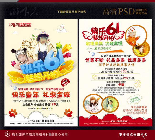 【psd】儿童影楼摄影六一儿童节宣传单海报dm设计