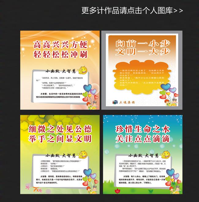 学校厕所文化 文化展板 展板背景 说明:企业文化之文明展板设计海报招