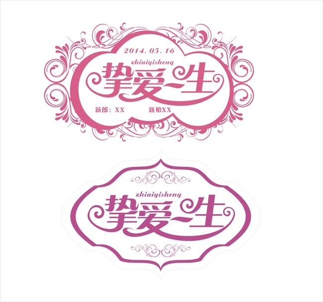 关键词: 挚爱一生婚礼艺术字 婚礼 婚礼婚礼策划 艺术字设计 说明