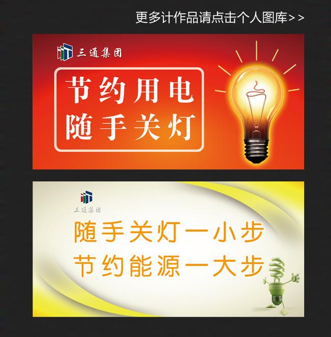 【psd】企业节约用电公益展板设计