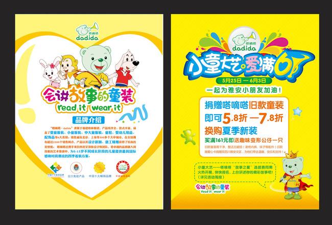 主页 原创专区 海报设计|宣传广告设计 广告牌 > 六一儿童节海报