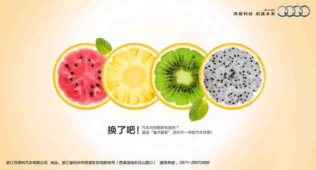 汽车 创意 广告 水果 内饰 橙子 西瓜 猕猴桃 火龙果psd分层素材