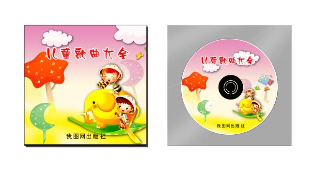 【psd】儿童歌曲光盘封面psd下载图片