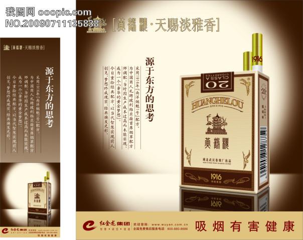 【cdr】黄鹤楼烟
